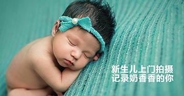 新生儿上门拍摄 记录奶香香的你