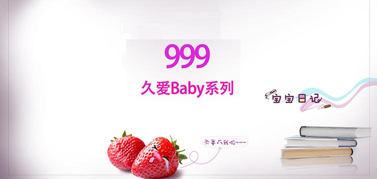 久爱Baby系列